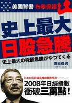 史上最大日股急騰 =  史上最大株價急騰! /