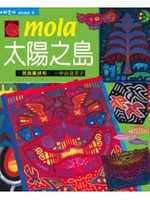 mola太陽之島-民族風拼布