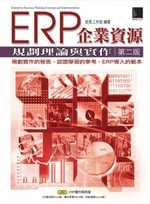 ERP企業資源規劃理論與實作