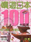 嬉遊日本100大提案 =  Exploring spring in Japan /