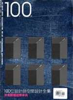 100位設計師空間設計全集:屋案難題破解事典