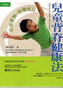 兒童背脊健康法 : 抬頭挺胸.快樂成長