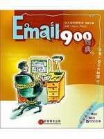 Email 900句典:Peeping into and Email