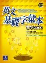 英文基礎字彙本:單字2000