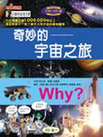 Why?-奇妙的宇宙之旅