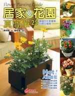 居家變花園真簡單 :  25種適合在家種植的開花植物 /