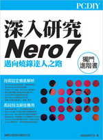 PCDIY 深入研究Nero 7 : 邁向燒錄達人之路
