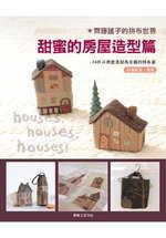 齊藤謠子的拼布世界,甜蜜的房屋造型篇