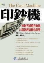 印鈔機:限制理論應用到銷售管理