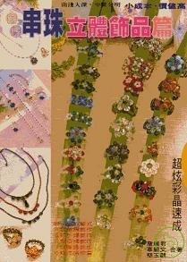 薪傳串珠立體飾品篇:串珠水噹噹