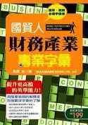 國貿人財務產業專業字彙