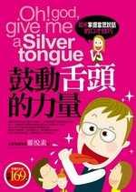 鼓動舌頭的力量