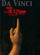 破解達文西密碼 =  Cracking the Da Vinci code with Chiang hsun /