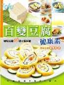 百變豆腐健康素:好吃易做60道豆腐佳餚