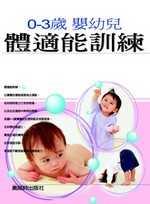 0-3歲嬰幼兒體適能訓練 /