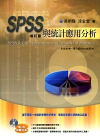 SPSS與統計應用分析 /