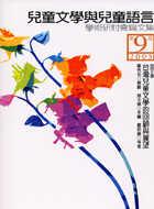 第九屆「兒童文學與兒童語言」學術研討會論文集