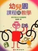 幼兒園課程與教學 :  探究取向之主題課程 /