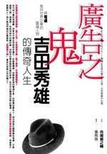 廣告之鬼吉田秀雄的傳奇人生 :  將電通推向世界企業的靈魂人物 /