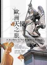 歐洲天使之旅 =  A journey to the angels in Europe /