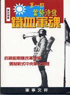 鐵血軍魂 :  抗戰前期國民革命軍德制中央軍之整建 /