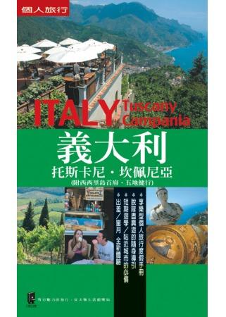 義大利:托斯卡尼.坎佩尼亞(附西西里島首府.五地健行)
