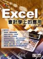 Excel在會計學上的應用