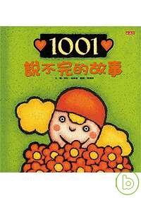 1001說不完的故事 /