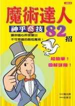 魔術達人神乎奇技82招