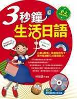 3秒鐘生活日語
