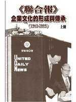 <<聯合報>>企業文化的形成與傳承 :  (1963-2005) /