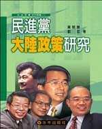 民進黨大陸政策研究