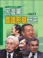 民進黨意識型態研究