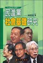 民進黨社會基礎研究
