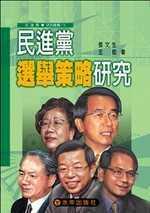 民進黨選舉策略研究