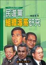 民進黨組織派系研究