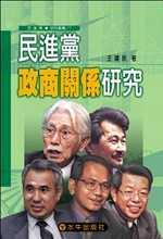 民進黨政商關係研究