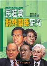 民進黨對外關係研究