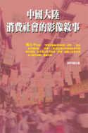 中國大陸消費社會的影像敘事