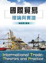 國際貿易:理論與實證