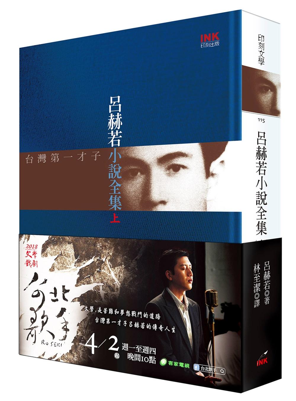 呂赫若小說全集
