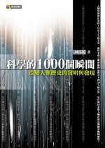 科學的1000個瞬間:改變人類歷史的發明與發現