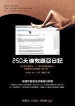 250天倫敦應召日記 /