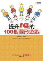 提升IQ的100個圖形遊戲