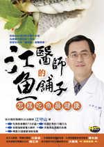 江醫師的魚鋪子:怎樣吃魚最健康