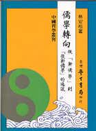 儒學轉向:從「新儒學」到「後新儒學」的過渡