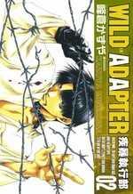 疾暴執行部(02) WILD ADAPTER