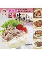 劉維珍冠軍牛肉麵 /