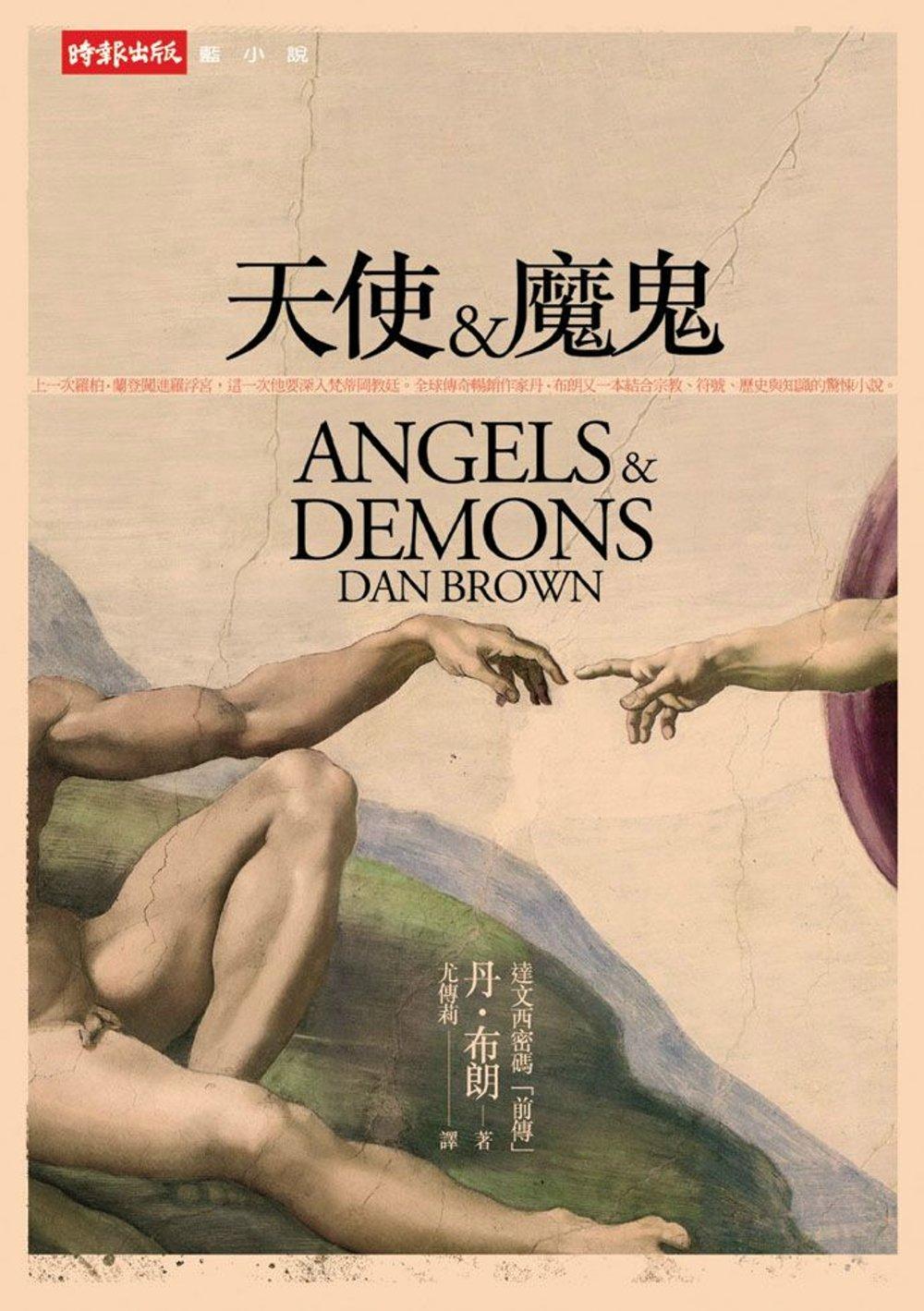 天使與魔鬼 =  Angels & demons /