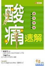 酸痛速解:腰、背、臀、腿百種筋骨酸痛圖解